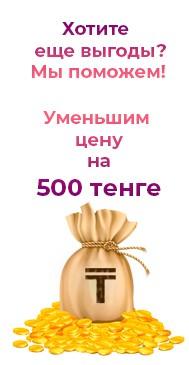 Дарим 500 тенге за регистрацию