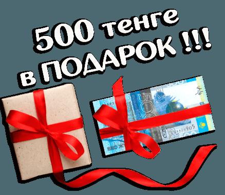 500 тенге в подарок