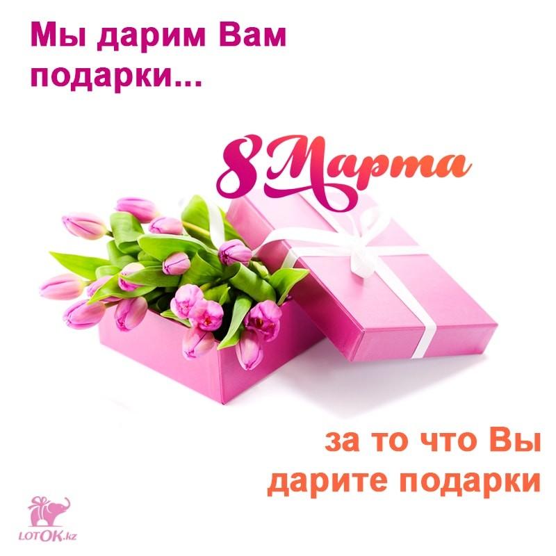 Акция дарим подарки на 8 марта