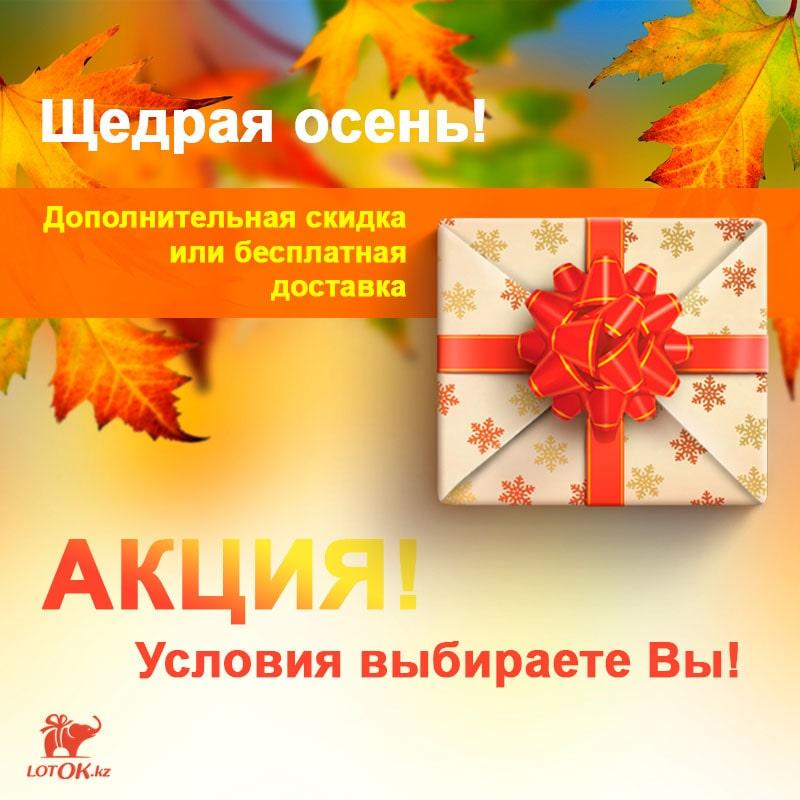 Щедрая осень - Акция от магазина Lotok.kz