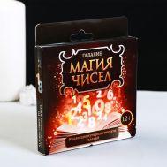 Гадание «Магия чисел» нумерология, фото 1