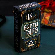 Карты Таро гадальные + четки, в бархатном мешочке, фото 1
