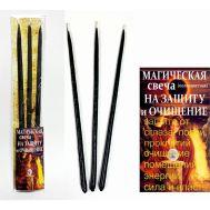 Набор магических свечей «На защиту и очищение», чёрные, фото 1