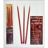Набор магических свечей «На Любовь», красные, фото 1