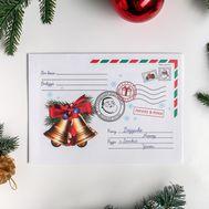 Письмо Деду Морозу «Колокольчики» формат А4, фото 1