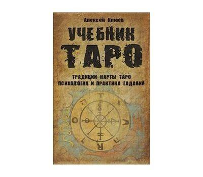 Учебник Таро.Традиции, карты Таро, психология и практика гаданий., фото 1