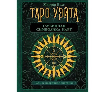 Книга Таро Уэйта. Глубинная символика карт., фото 1