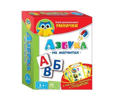 Азбука для малышей на магнитах + Подарок, фото 1