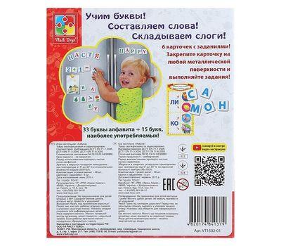 Азбука для малышей на магнитах + Подарок, фото 3