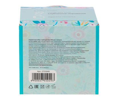 Подарочный набор (скраб для тела с ароматом клубничного мороженого + варежка-мочалка), фото 6