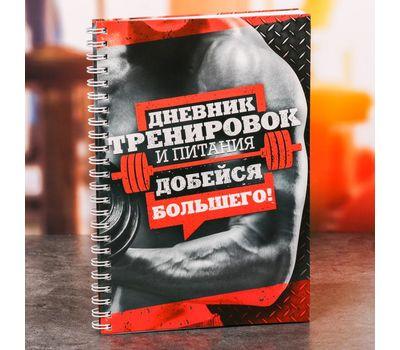 Дневник тренировок для мужчин, фото 1
