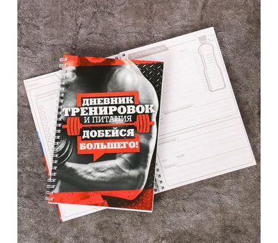 Дневник тренировок для мужчин, фото 2