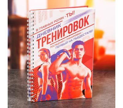 Дневник тренировок универсальный, фото 1