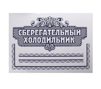 Наклейка для холодильника, фото 6