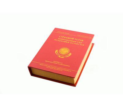 Подарочный набор в виде книги (фляжка, 3 рюмки), фото 1