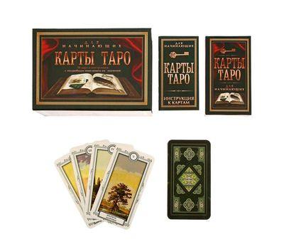 """Карты Таро в подарочной коробке """"Для начинающих"""", Ленорман, фото 2"""