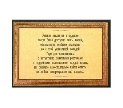 """Карты Таро в подарочной коробке """"Для начинающих"""", Ленорман, фото 6"""