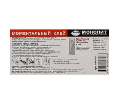Суперклей Секундный Aviora «Монолит», фото 2