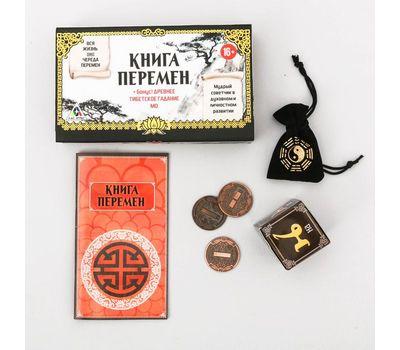 Древнекитайская книга перемен с монетами для гадания, фото 2