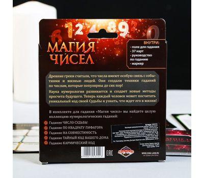Гадание «Магия чисел» нумерология, фото 2