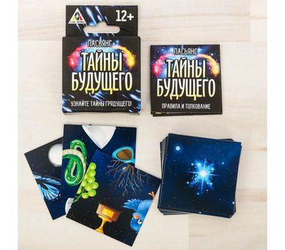 Пасьянс карточный «Тайны будущего», фото 3