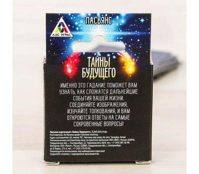 Пасьянс карточный «Тайны будущего», фото 2