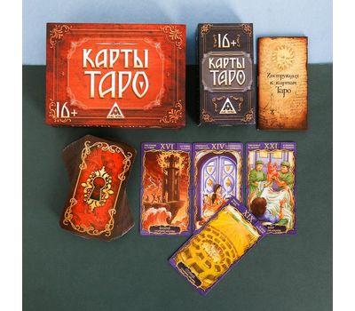 Карты «Таро» в подарочной упаковке 78 карт, фото 3