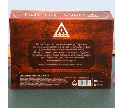 Карты «Таро» в подарочной упаковке 78 карт, фото 6