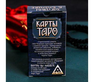 Карты Таро гадальные + четки, в бархатном мешочке, фото 2