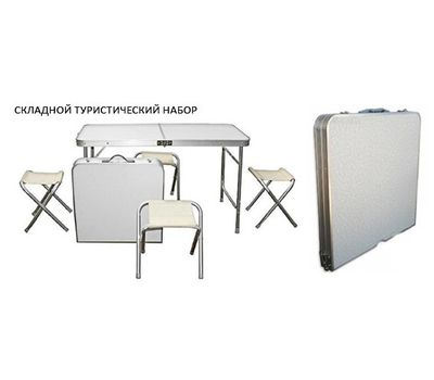 Туристический набор (раскладной стол+4 стула), фото 1