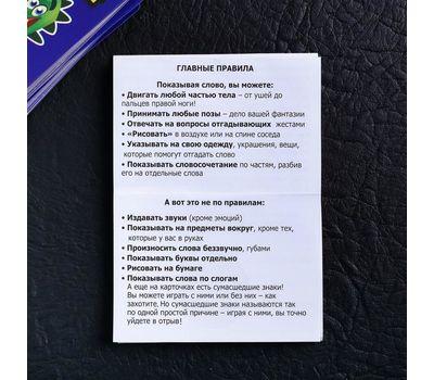 Игра для компании «Хмельной крокодил», 70 карт, фото 7