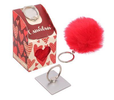 Подарочный набор «С любовью» кольцо на телефон+брелок, фото 1