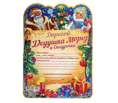 Письмо Деду Морозу складное, фото 1