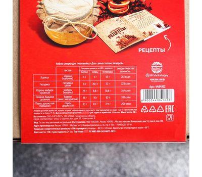 Набор специй для глинтвейна «Для самых тёплых вечеров», фото 6