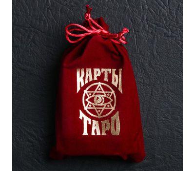 """Карты """"Таро"""" в мешочке со скатертью для гадания, Уэйт, фото 10"""