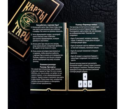 Карты Таро «Висконти-Сфорца», 78 карт, фото 4