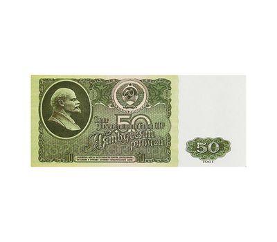 Пачка сувенирных бутафорских купюр СССР 50 рублей, фото 1