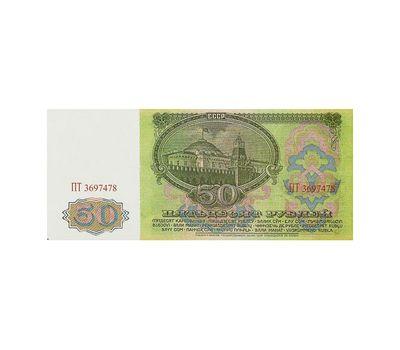 Пачка сувенирных бутафорских купюр СССР 50 рублей, фото 4