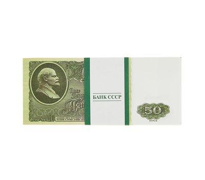Пачка сувенирных бутафорских купюр СССР 50 рублей, фото 2
