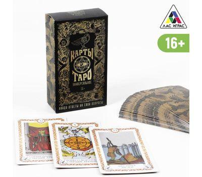 Карты Таро универсальное, 78 карт, фото 1