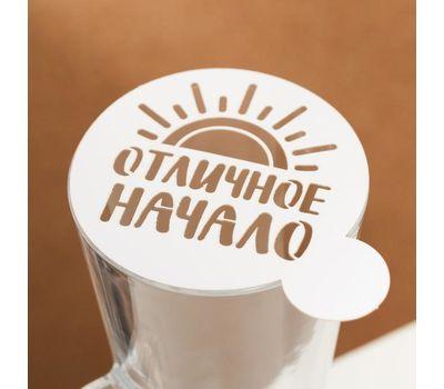 Набор «Моё идеальное утро»: турка 330 мл, стакан 300 мл, трафареты 2 шт, фото 4