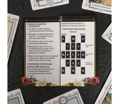 "Карты Таро ""Ленорман"", фото 6"