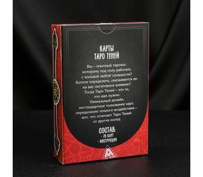 Карты Таро «Колода теней», 78 карт, фото 5